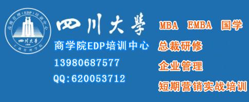 四川大学总裁研修班